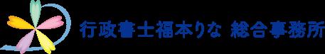 行政書士福本りな総合事務所 |東京都港区の行政書士